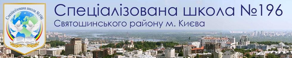 Школа № 196 Киев