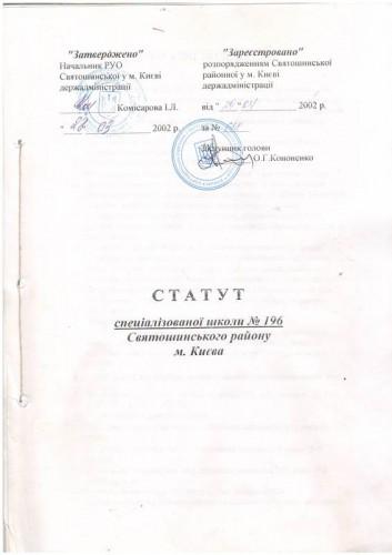 Статут 1