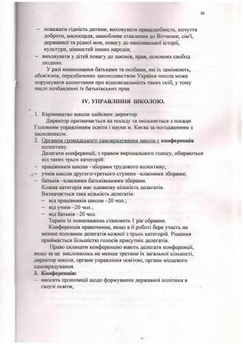 Статут 10