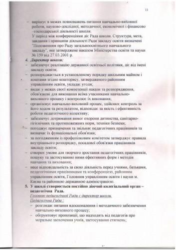 Статут 11