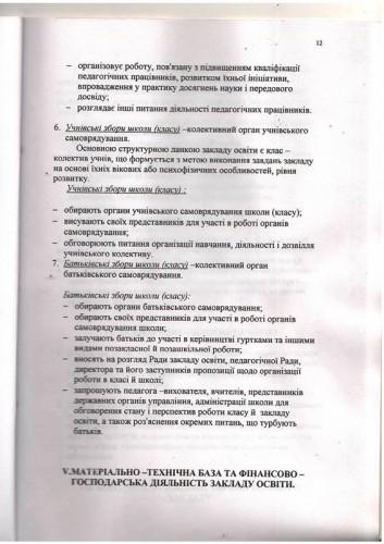 Статут 12