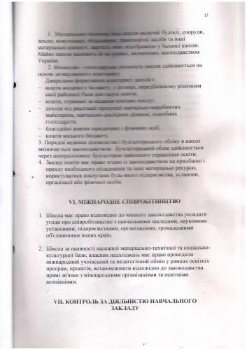 Статут 13