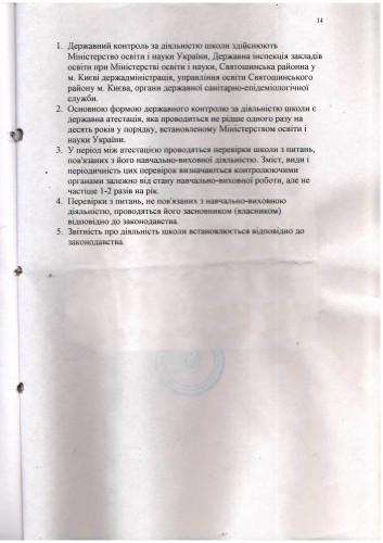 Статут 14