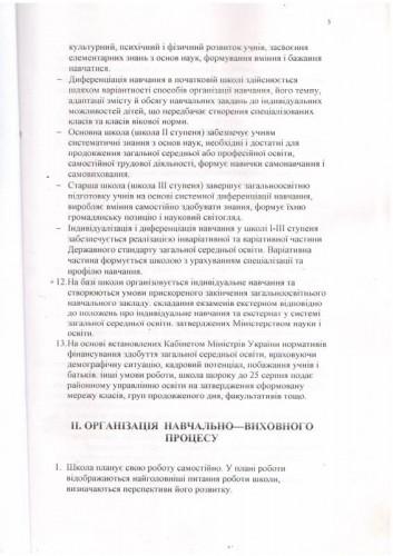 Статут 3