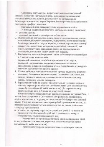 Статут 4