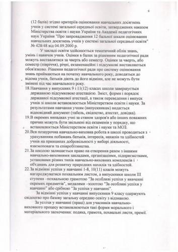 Статут 6