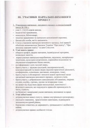 Статут 7