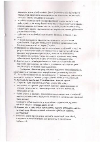 Статут 9