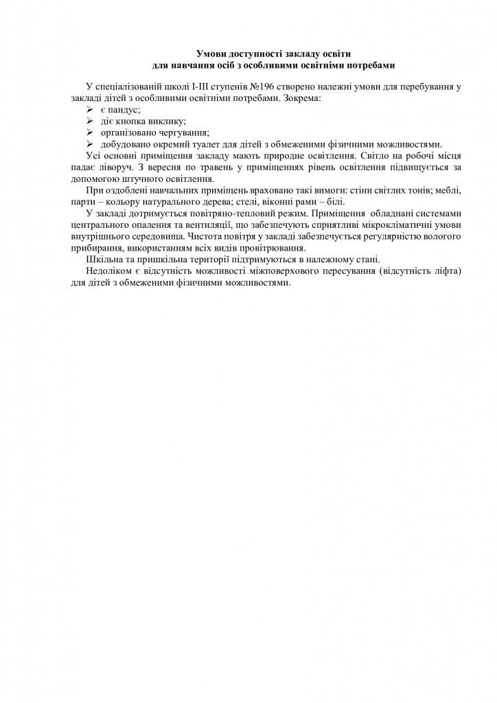 Умови-доступності-закладу-освіти